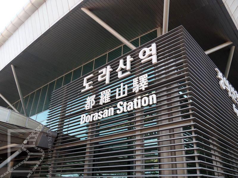 Stacja Dorasan (Koreańska Strefa Zdemilitaryzowana)