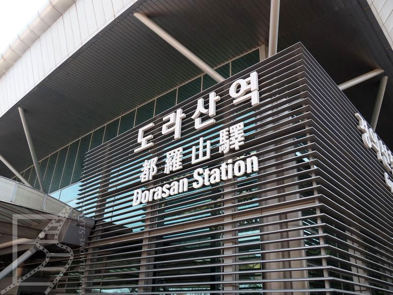 Stacja Dorasan