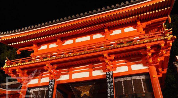 Wejście do świątyni Yasaka