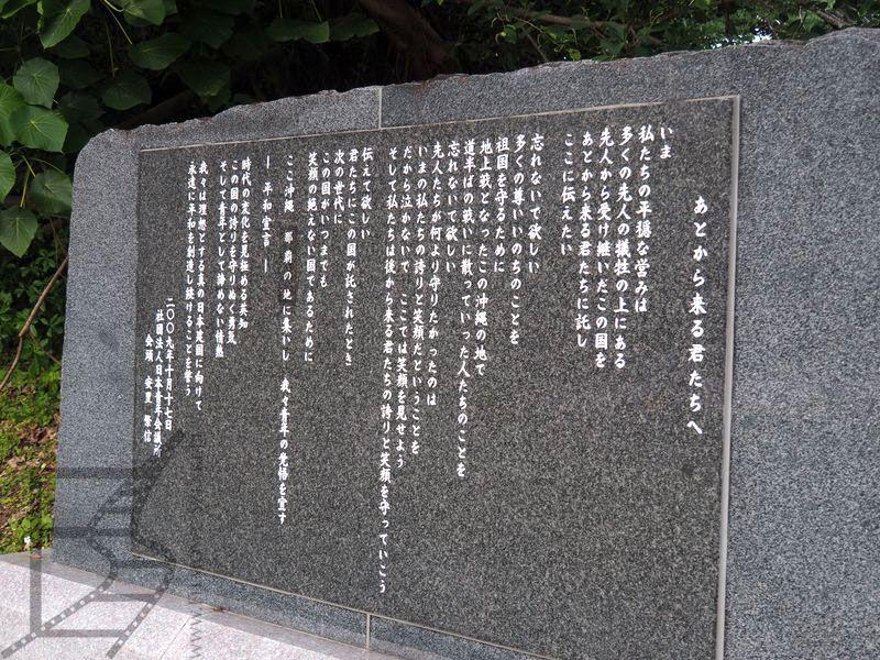 Monument upamiętniający ofiary ofensywy na Okinawie